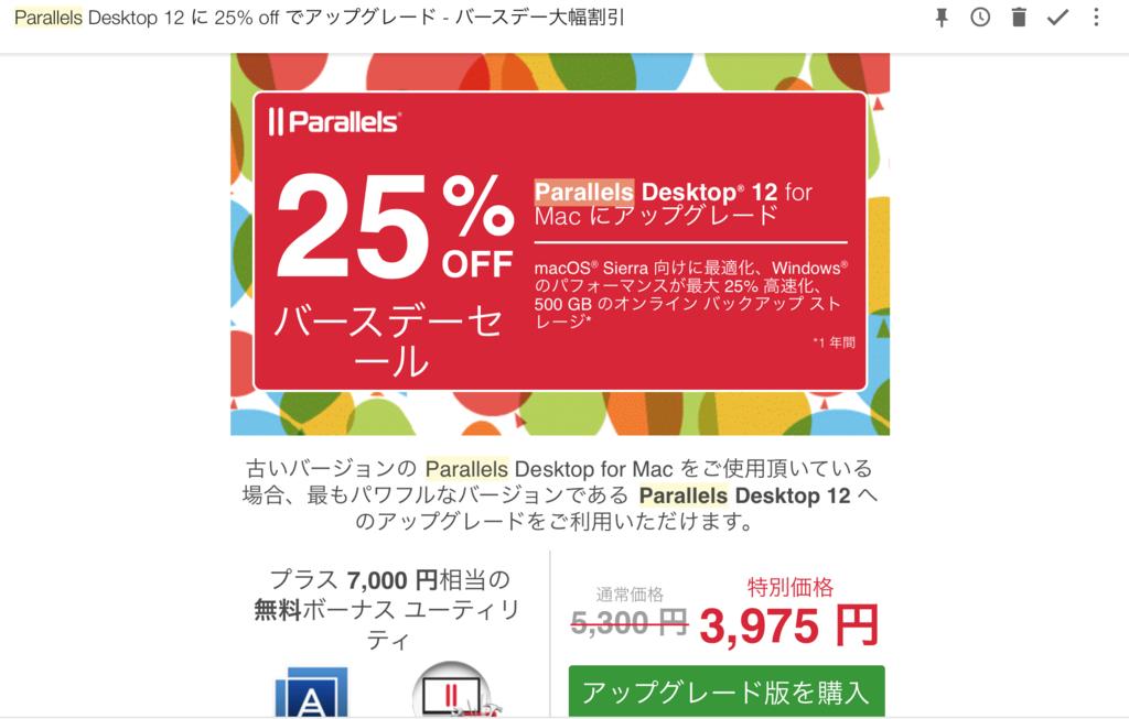 Parallels Desktop 12 を購入した話
