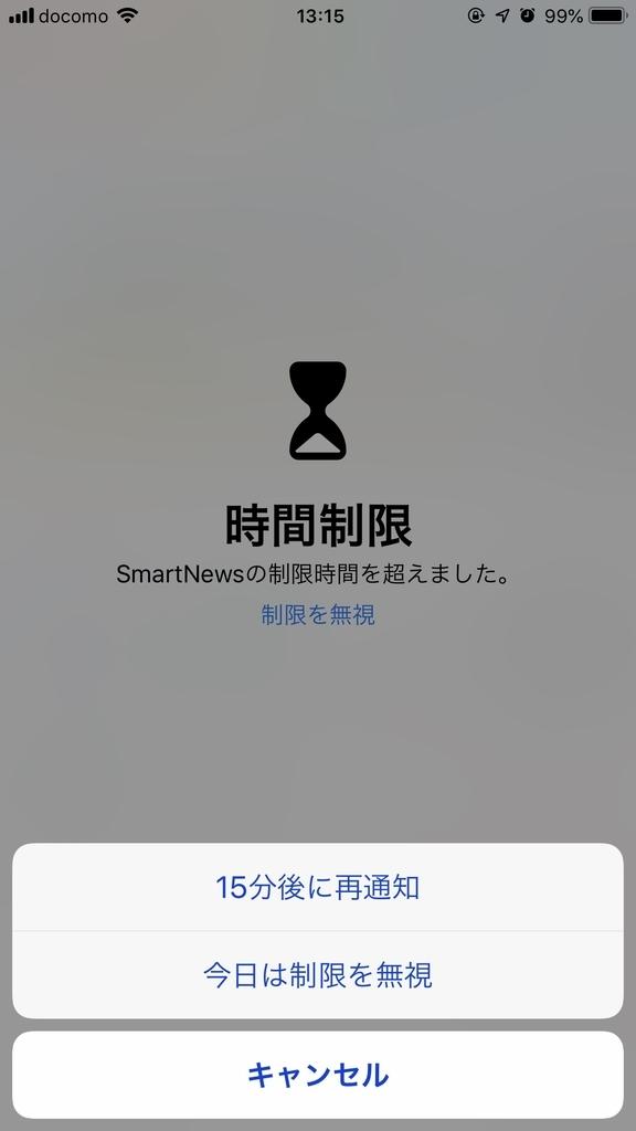 f:id:yuji-hy:20180921231203j:plain