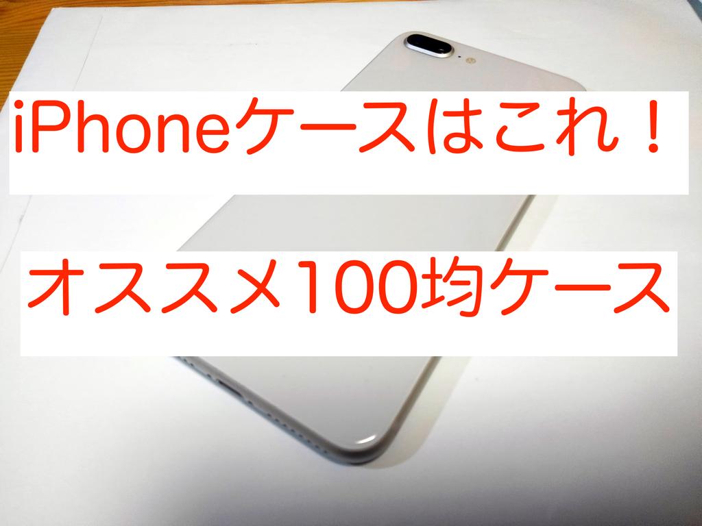【iPhoneケースはこれ!】おすすめの激安iPhoneケース(100均)
