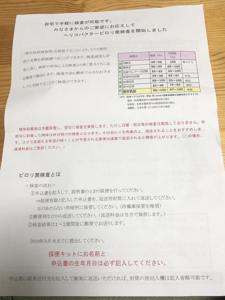 f:id:yuji-hy:20190324154010j:plain