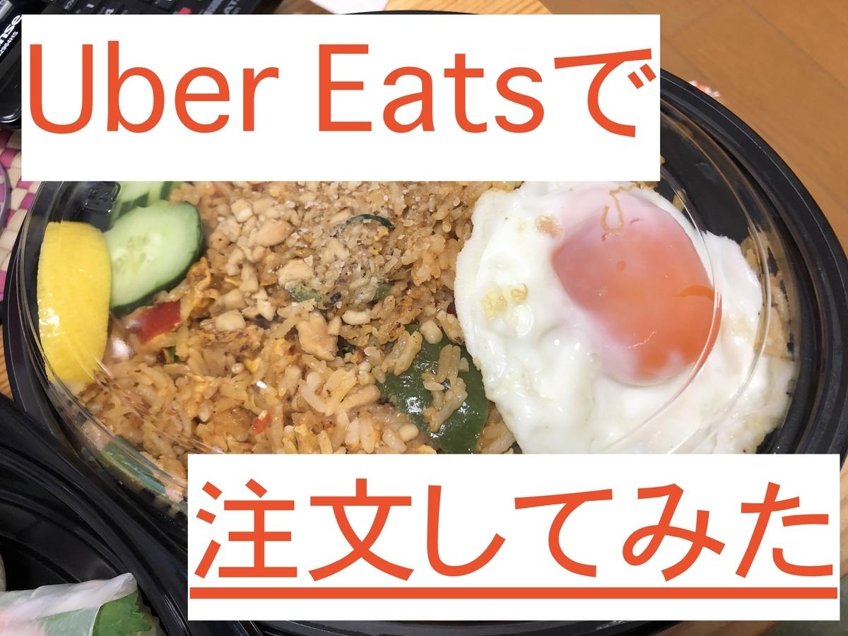 Uber Eats で注文してみた(タイ料理編)