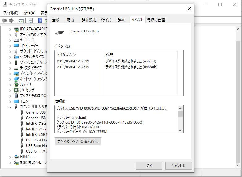 Windowsアップデート(ver1809)を適用したらUSBを認識しなくなった話