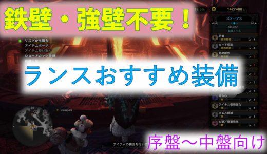 おすすめのランス装備(鉄壁・強壁不要!)MHW:アイスボーン