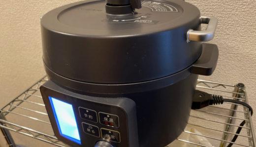 アイリスオーヤマの電気圧力鍋(KPC-MA2)を半年ほど使用した感想と商品レビュー