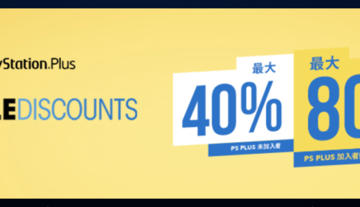 PSStoreのセール「PlayStation®Plus Double Discount」で買うべき1本!(テイルズ オブ ベルセリア)