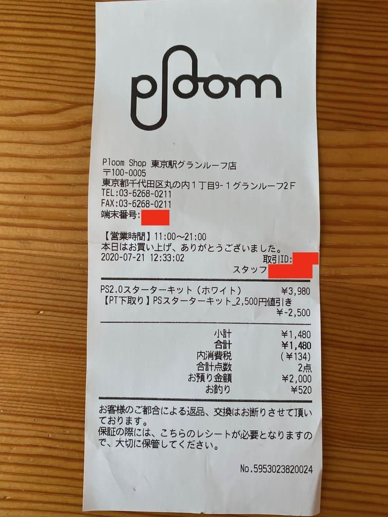 下取り プルーム テック プルーム・エス(Ploom S)たばこスティック全銘柄の味・比較