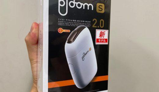 Ploom(プルーム)のりかえ応援割は本当にお得なのか?