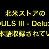 DARK SOULS III – Deluxe Edition(Xbox版)は日本語収録されているか?